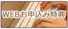 WEBお申込み特典
